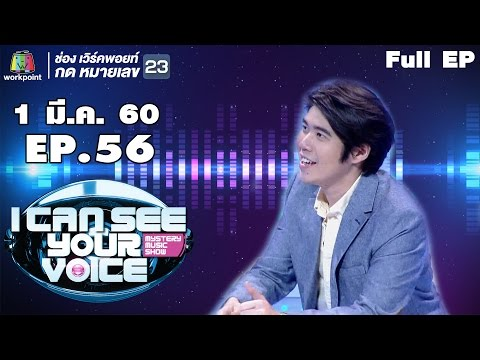 I Can See Your Voice -TH | EP.56 | อะตอม ชนกันต์ | 1 มี.ค. 60 Full HD