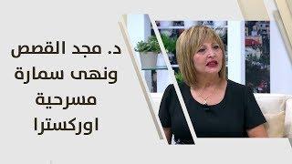 د. مجد القصص ونهى سمارة - مسرحية اوركسترا