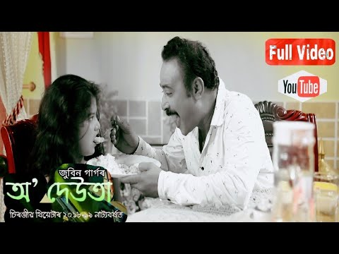 O Deuta - Zubeen Garg | Full Video | Chiranjeeb Theatre 2018-19 | Assamese New Super Hit Song