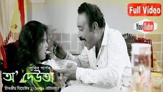 O Deuta - Zubeen Garg | Full Video | Chiranjeeb Theatre 2018-19 | Assamese New Super Hit Song