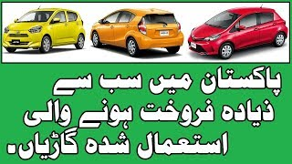 Japanese Best Selling Most Popular Imported Cars In Pakistan 2018