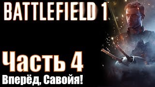Прохождение Battlefield 1. Часть 4: Вперёд, Савойя!