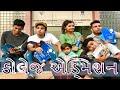 jigli khajur new comedy - college admission - funny video