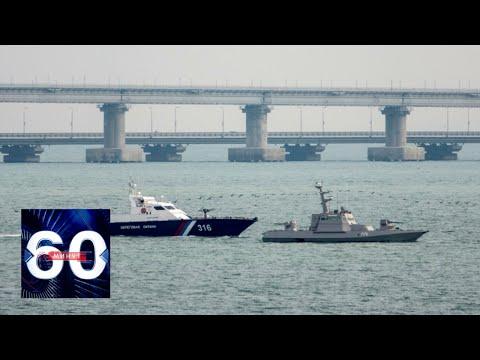 Украина отказалась считать возврат кораблей актом доброй воли. 60 минут от 19.11.19