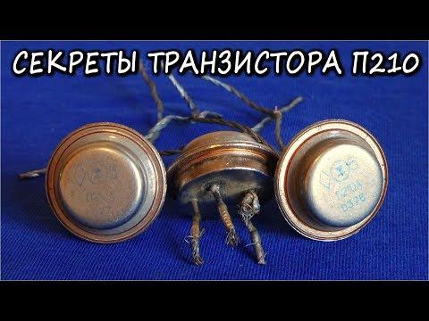СКРЫТЫЕ ФИШКИ СОВЕТСКОГО ТРАНЗИСТОРА П210А