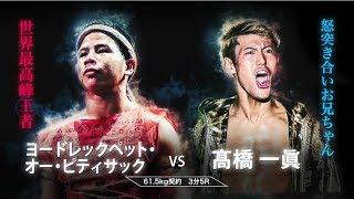 ヨードレックペット・オー・ピティサック vs 高橋一眞 KNOCK OUT SUMMER FES.2018  第5試合