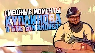 Смешные моменты с Куплиновым в Grand Theft Auto: San Andreas