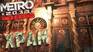 АРХИВЫ, ХРАМ И Д-6 - METRO 2033 REDUX - Прохождение #9