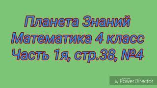 Планета Знаний, Математика 4 класс, Часть 1я, с.38, №4.