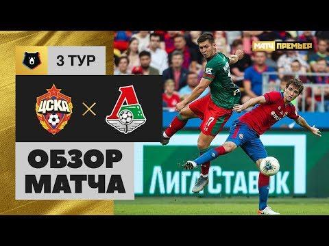 28.07.2019 ЦСКА - Локомотив - 1:0. Обзор матча