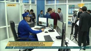 В Казахстане появилось новое оборудование для обучения машинистов электропоездов