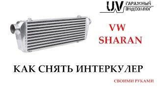 Как снять интеркулер с VW Sharan