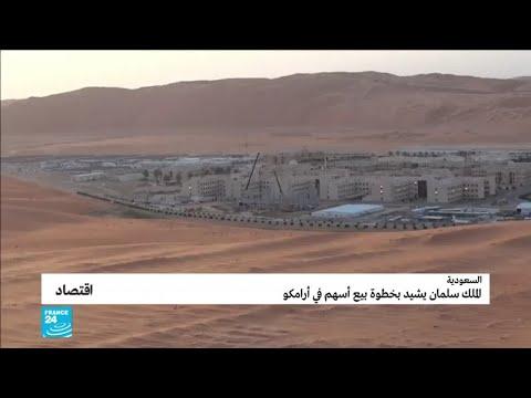 السعودية: الملك سلمان يعتبر أن بيع أسهم أرامكو سيجلب استثمارات ويخلق الوظائف  - نشر قبل 60 دقيقة