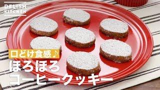 口どけ食感♪ほろほろコーヒークッキー | How To Make Horohoro Coffee Cookie