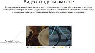 обновление Яндекс Браузера: видео в отдельном окне