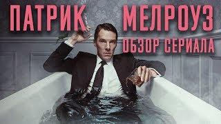 "ПАТРИК МЕЛРОУЗ ""PATRICK MELROSE"" ОБЗОР СЕРИАЛА"
