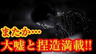 羽生結弦VS宇野昌磨の世界選手権自体がそもそも間違いでしかない!!大嘘...
