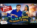 Jignesh Barot | Upar Kach Ka Bangla Niche Sharbat Ki Dukan | Full Audio | Latest Gujarati Song 2020