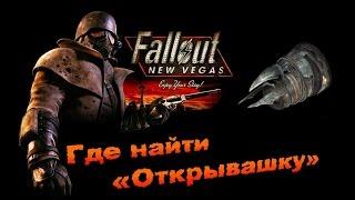 Fallout New Vegas - Где найти «Открывашку»