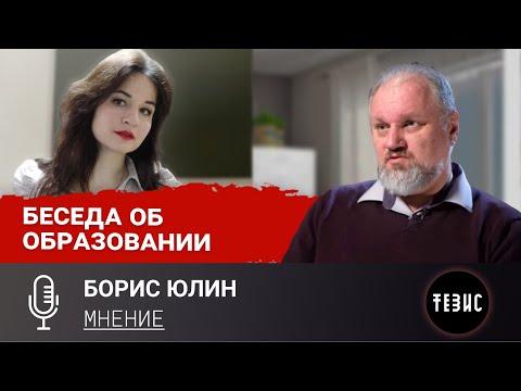Борис Юлин и Наталья Саакян//Беседа об образовании