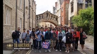 Лето 2013 с Oxford English International<