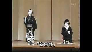 【歌舞伎 三代目市川猿之助丈 歌舞伎スーパー講座 1998】新口村 1