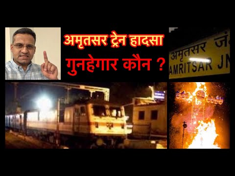 Amritsar Train Accident | Exposing The Train Driver ?