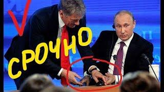 Большая Пресс конференция Путина, 20 декабря 2018 года
