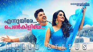 malayalam-love-whatsapp-status-2019-margamkali-ennuyire-penkiliye