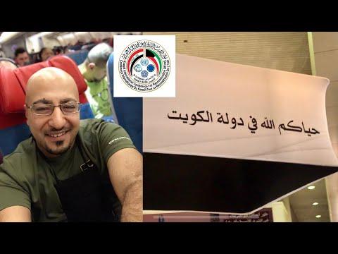سياسي عراقي يدخل الكويت بجوازه البريطاني || قصه من مؤتمر الكويت لإعمار العراق