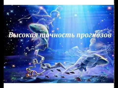 Гороскопы, основы астрологии, знаки зодиака, персональные