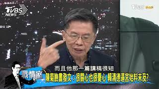 陳菊看賴清德參選後說很關心也憂心 沈富雄分析花媽「沒講真心話」