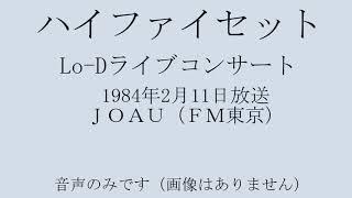 1984年2月11日にLo-Dライブコンサートで放送された、ハイファイセットの...