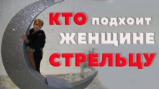 видео Подарок стрельцу