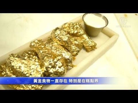 纽约餐厅推土豪餐点 24k黄金鸡翅