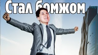 СТАЛ БОМЖОМ