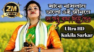 Jare Bashlam Valo Aijibone   Kukila Sarkar New Song   Kukila Sarkar Live Video   Bangla New sad Song