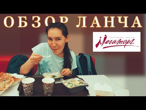 Обзор бизнес-ланча в кафе Хохлома ТЦ Мегаторг г. Владимир #пятница