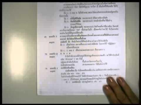 ปี 2556 วิชา ภาษาไทย ตอน ทบทวนแบบฝึกหัดวิชาภาษาไทย ตอนที่ 2