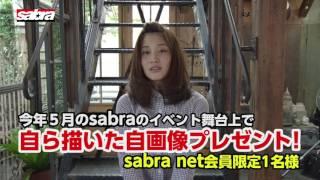 sabra net アイドル超レアグッズ 特別プレゼント 今回は、橘花 凛ちゃん...