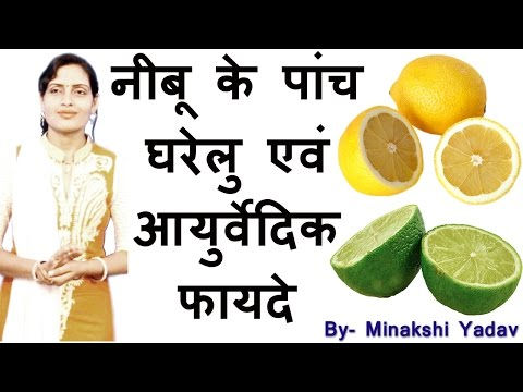 Lemon benefits for skin face hair health acne pimples and gas problems in hindi juice warm water