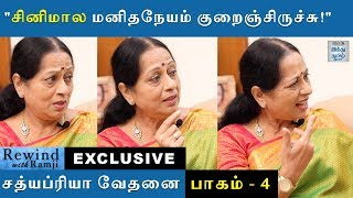 exclusive-interview-with-actress-sathyapriya-part-4-rewind-with-ramji