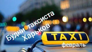 Будни таксиста. Харьков