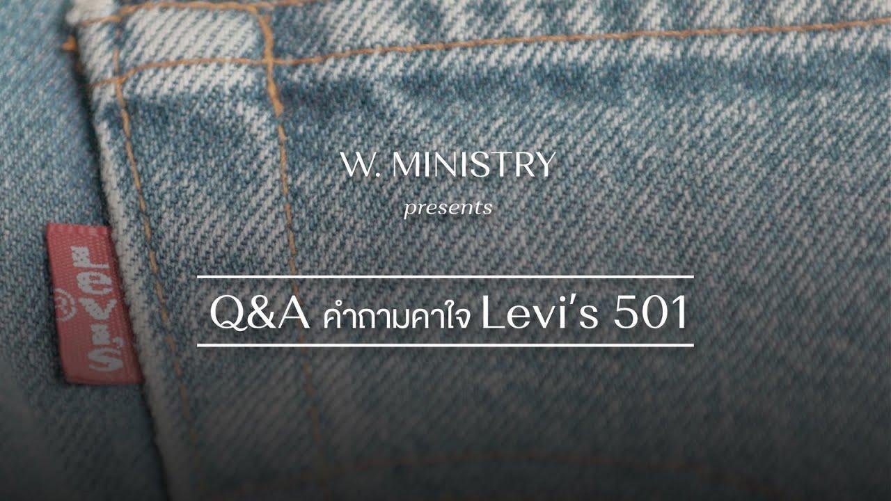 Q\u0026A คำถามคาใจ Levi's 501