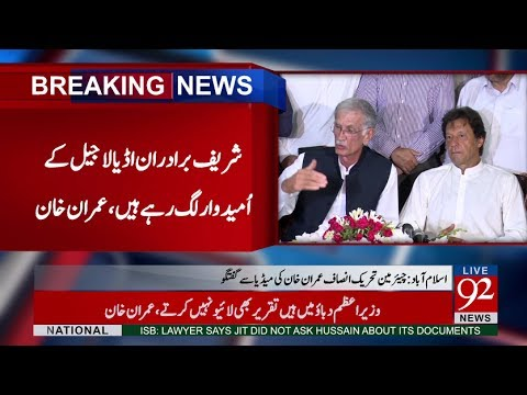 Chairman PTI Imran Khan Media Talk - 20 July 2017 - 92NewsHDPlus