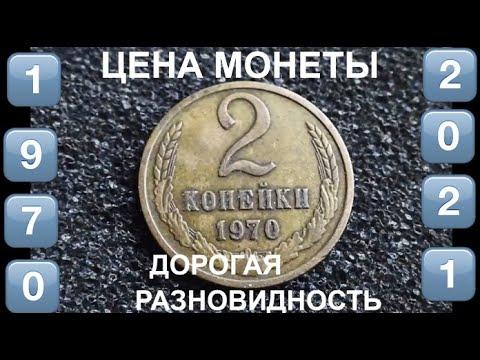 Цена монеты 2