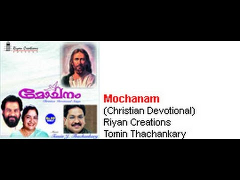 mochanam malayalam christian devotional songs full album adoration holy mass visudha kurbana novena bible convention christian catholic songs live rosary kontha friday saturday testimonials miracles jesus   adoration holy mass visudha kurbana novena bible convention christian catholic songs live rosary kontha friday saturday testimonials miracles jesus