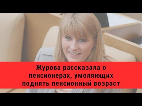 Журова рассказала о пенсионерах, умоляющих поднять пенсионный возраст