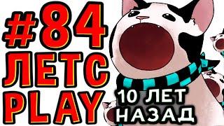 Lp. #Пробуждение #84 СПУСТЯ 7 НАСТОЯЩИХ ЛЕТ • Майнкрафт