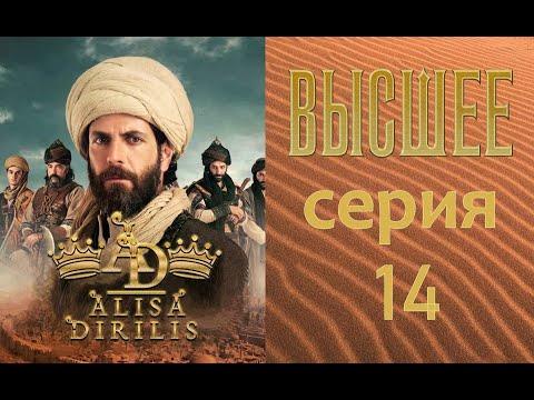 Высшее 14 серия русская озвучка AlisaDirilis